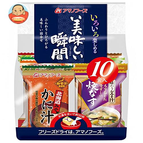 アマノフーズ フリーズドライ 美味しい瞬間みそ汁 10食セットF 10食×6袋入