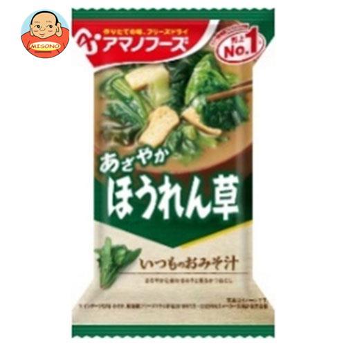 アマノフーズ フリーズドライ いつものおみそ汁 ほうれん草 10食×6箱入