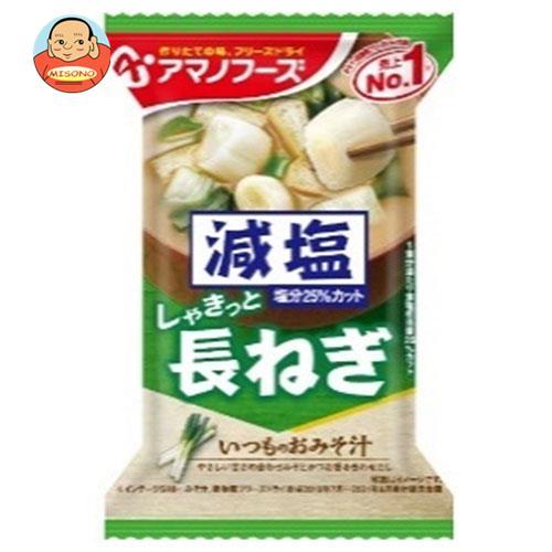 アマノフーズ フリーズドライ 減塩いつものおみそ汁 長ねぎ 10食×6箱入