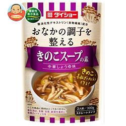 ダイショー きのこスープの素中華しょうゆ味【機能性表示食品】 300g×20袋入