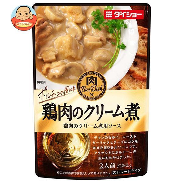 ダイショー 肉BarDish 鶏肉のクリーム煮用ソース 250g×20(10×2)袋入