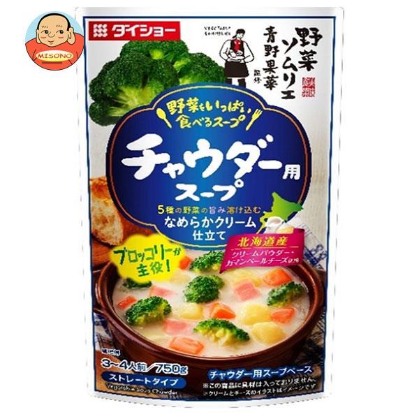 ダイショー 野菜をいっぱい食べるスープ チャウダースープ 750g×10袋入