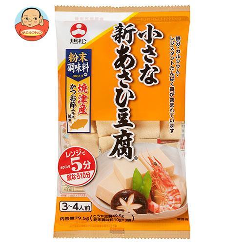 旭松食品 小さな新あさひ豆腐 粉末調味料付 79.5g×10袋入