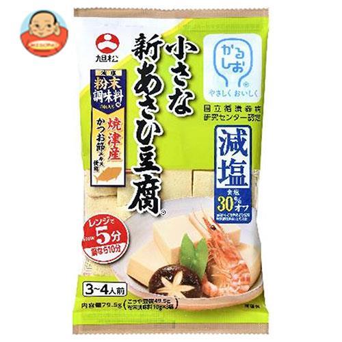 旭松食品 小さな新あさひ豆腐 減塩粉末調味料付 79.5g×10袋入