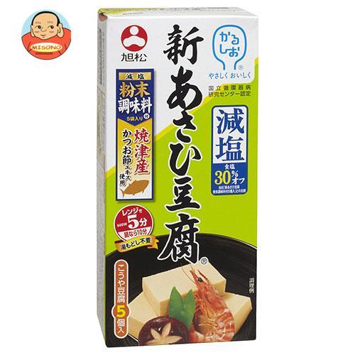 旭松食品 新あさひ豆腐 減塩粉末調味料付 5個入 132.5g×10箱入