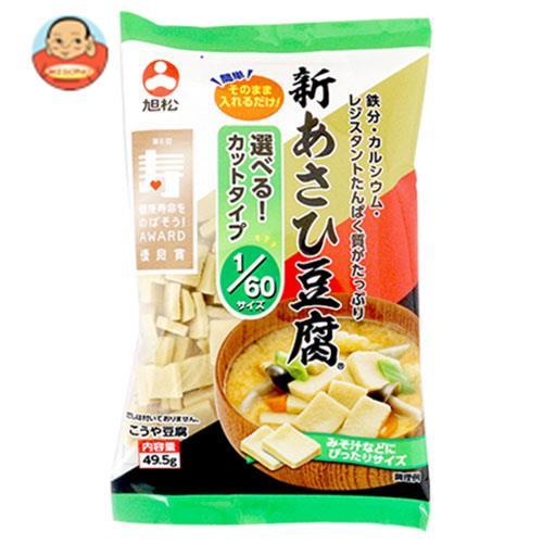 旭松食品 新あさひ豆腐1/60サイズ 49.5g×10袋入