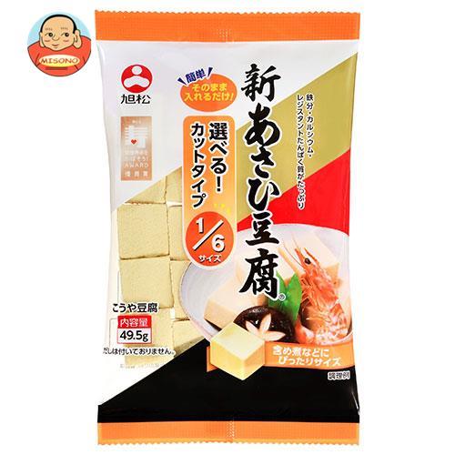 旭松食品 新あさひ豆腐 1/6サイズ 49.5g×10袋入