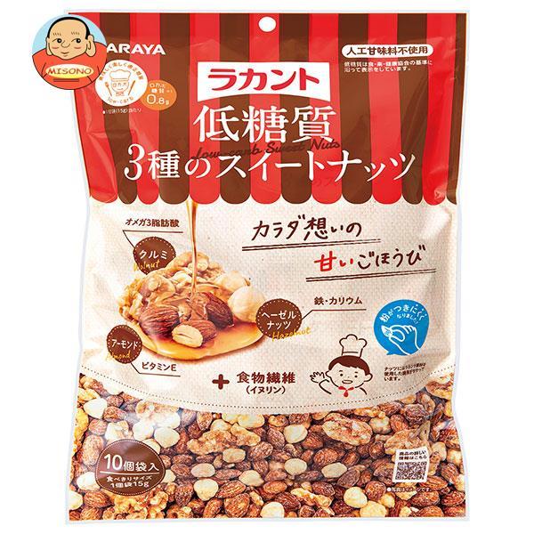 サラヤ ロカボスタイル 低糖質スイートナッツ 25g×7×10袋入