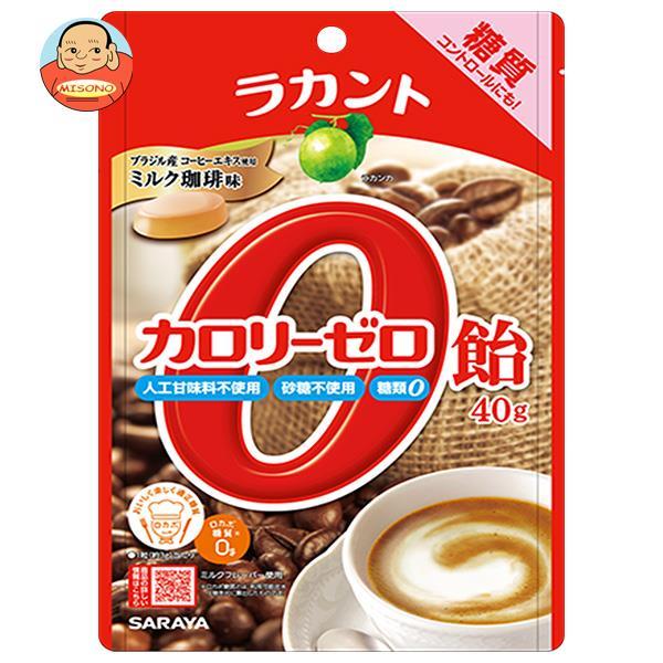 サラヤ ラカント カロリーゼロ飴 ミルク珈琲味 40g×72(6×12)袋入