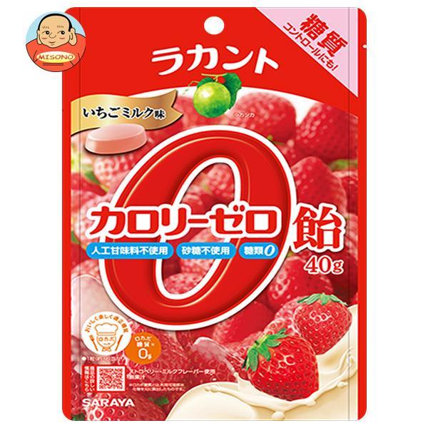 サラヤ ラカント カロリーゼロ飴 いちごミルク味 40g×72(6×12)袋入