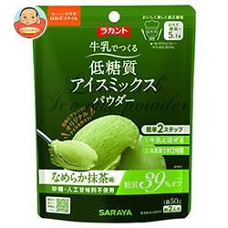 サラヤ ロカボスタイル 低糖質アイスミックスパウダー なめらか抹茶味 50g×40(10×4)袋入