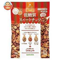 サラヤ ロカボスタイル 低糖質スイートナッツ 70g×10袋入