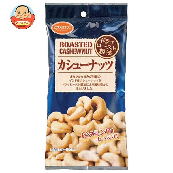 共立食品 120AP カシューナッツ 25g×10袋入
