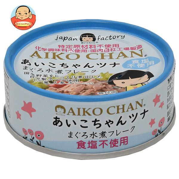 伊藤食品 美味しいツナ まぐろ水煮フレーク 食塩不使用 70g缶×24個入