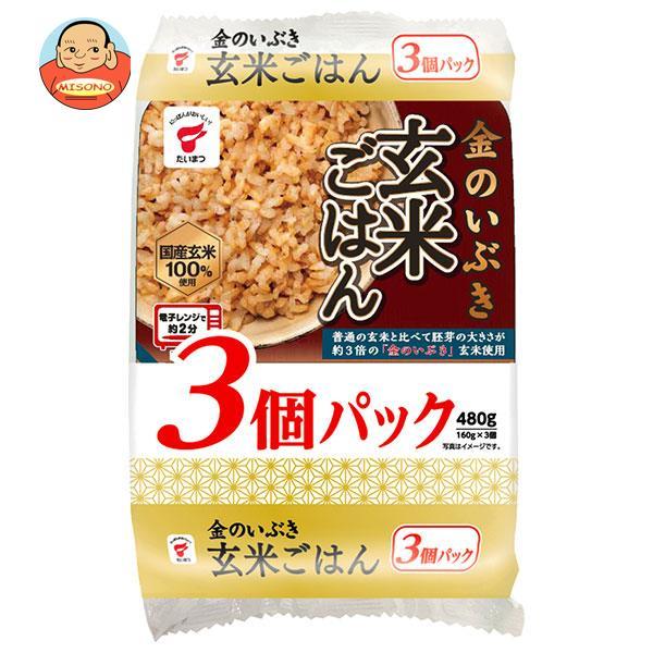 たいまつ食品 金のいぶき 玄米ごはん 3個パック (160g×3個)×8袋入