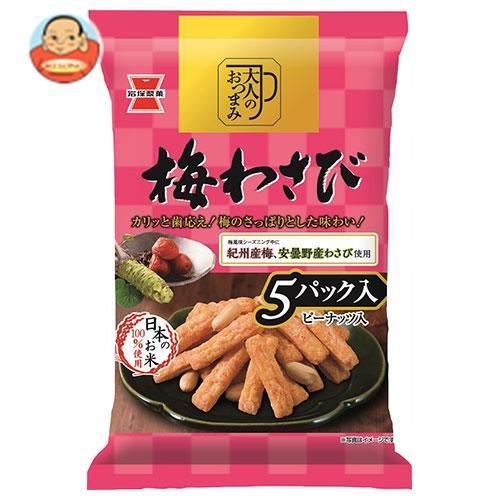 岩塚製菓 大人のおつまみ 梅わさび 90g×12袋入