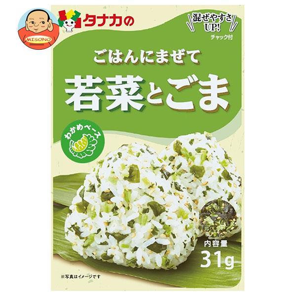 田中食品 ごはんにまぜて 若菜とごま 33g×10袋入