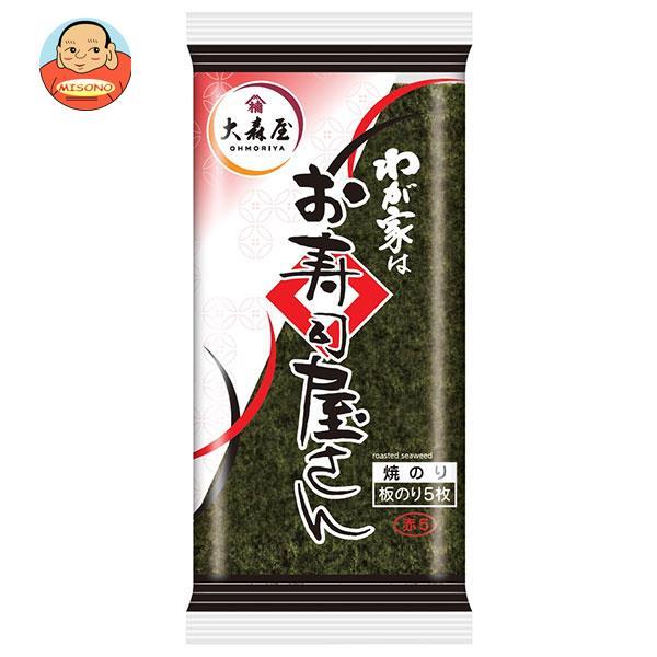 大森屋 わが家はお寿司屋さん赤 板のり5枚(2ツ折)×10袋入