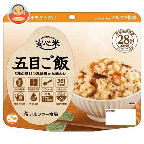 アルファー食品 安心米 五目ご飯 100g×15袋入