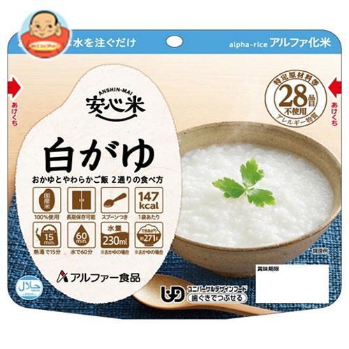 アルファー食品 安心米 白がゆ 41g×30袋入