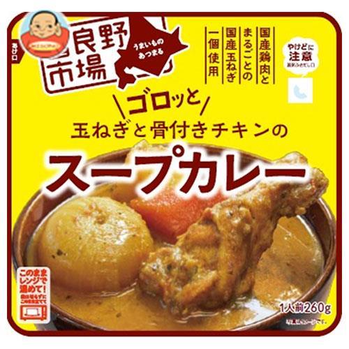 富良野 ゴロッと玉ねぎと骨付きチキンのスープカレー 260g×36袋入