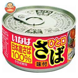 いなば食品 ひと口鯖 味付 115g缶×24個入