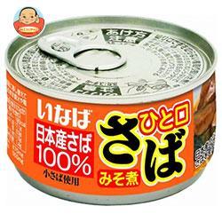 いなば食品 ひと口鯖 みそ煮 115g缶×24個入