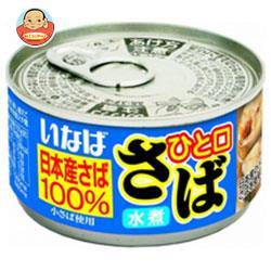 いなば食品 ひと口さば 水煮 115g缶×24個入