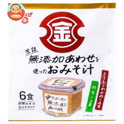 フンドーキン 生詰 無添加あわせを使ったおみそ汁 6食×10袋入