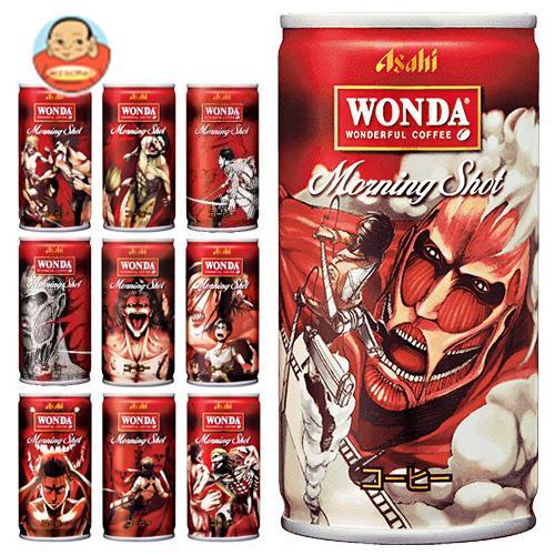 アサヒ飲料 WONDA(ワンダ) モーニングショット 進撃の巨人コラボ缶 185g缶×30本入