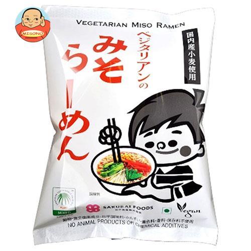 桜井食品 ベジタリアンのためのラーメン・みそ味 100g×20袋入