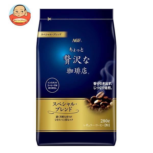 AGF ちょっと贅沢な珈琲店 レギュラー・コーヒー スペシャル・ブレンド 320g袋×12袋入