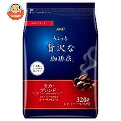 AGF ちょっと贅沢な珈琲店 レギュラー・コーヒー モカ・ブレンド 320g袋×12袋入