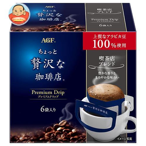 AGF ちょっと贅沢な珈琲店 レギュラー・コーヒー プレミアムドリップ 喫茶店ブレンド 8g×6袋×10箱入