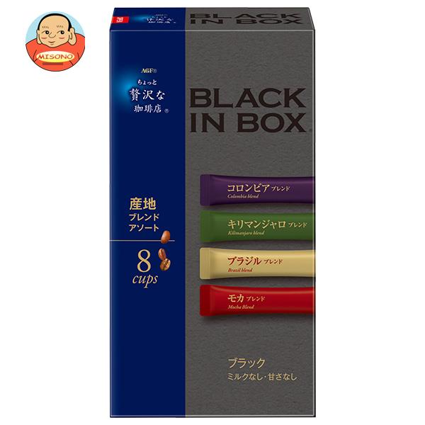 AGF マキシム ブラックインボックス アソート 2g×8本×24箱入