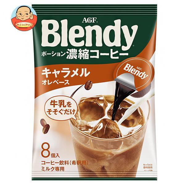 AGF ブレンディ ポーションコーヒー キャラメルオレベース 18g×8個×12袋入