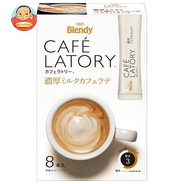 AGF ブレンディ カフェラトリー スティック 濃厚ミルクカフェラテ 10g×8本×24箱入
