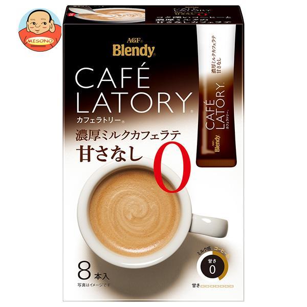 AGF ブレンディ カフェラトリー スティック 濃厚ミルクカフェラテ 甘さなし (11g×8本)×24箱入