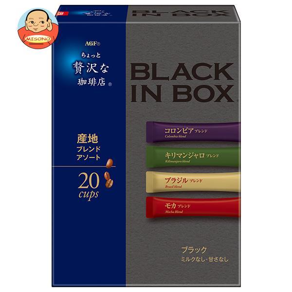 AGF マキシム ブラックインボックス アソート 2g×20本×12箱入