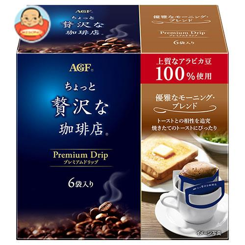 AGF ちょっと贅沢な珈琲店 レギュラー・コーヒー プレミアムドリップ 優雅なモーニング・ブレンド 8g×6袋×10箱入
