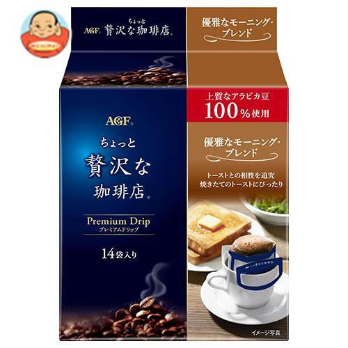 AGF ちょっと贅沢な珈琲店 レギュラー・コーヒー プレミアムドリップ 優雅なモーニング・ブレンド 8g×14袋×6袋入