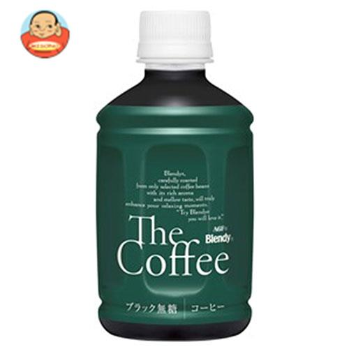 AGF ブレンディ ボトルコーヒー ザ・コーヒー ブラック 280mlペットボトル×24本入