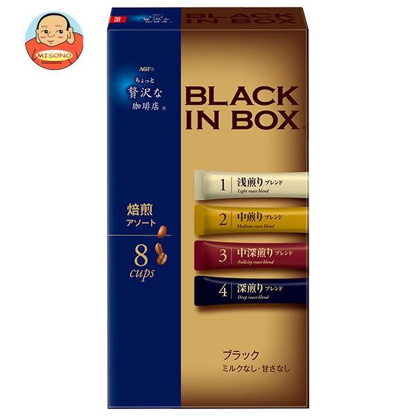 AGF ちょっと贅沢な珈琲店 ブラックインボックス 焙煎アソート (2g×8本)×24箱入