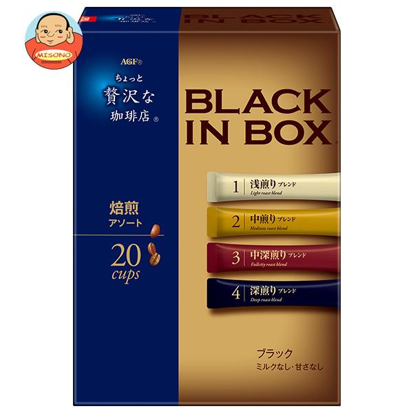 AGF ちょっと贅沢な珈琲店 ブラックインボックス 焙煎アソート (2g×20本)×12箱入