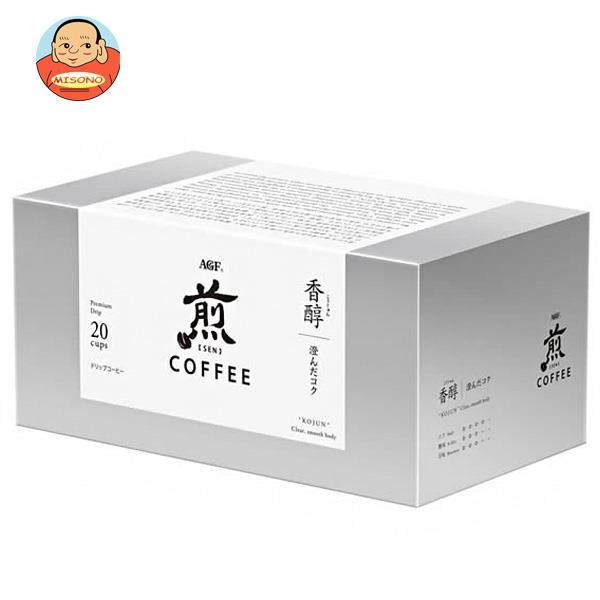 AGF 煎 レギュラー・コーヒー プレミアムドリップ 香醇 澄んだコク (10g×20袋)×8箱入