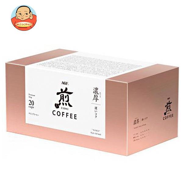 AGF 煎 レギュラー・コーヒー プレミアムドリップ 濃厚 深いコク (10g×20袋)×8箱入