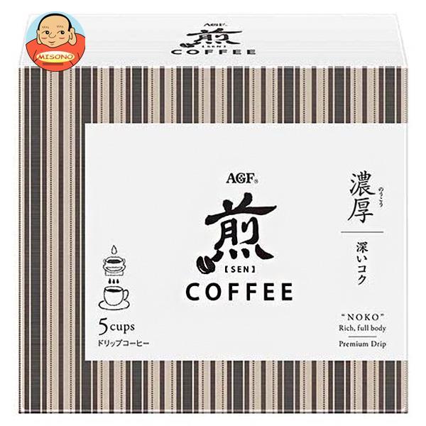 AGF 煎 レギュラー・コーヒー プレミアムドリップ 濃厚 深いコク (10g×5袋)×12箱入