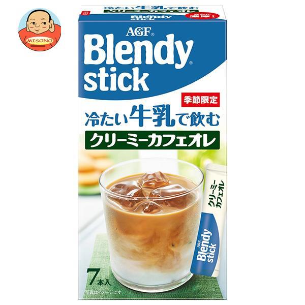 AGF ブレンディ スティック 冷たい牛乳で飲む クリーミーカフェオレ (6.5g×7本)×24箱入