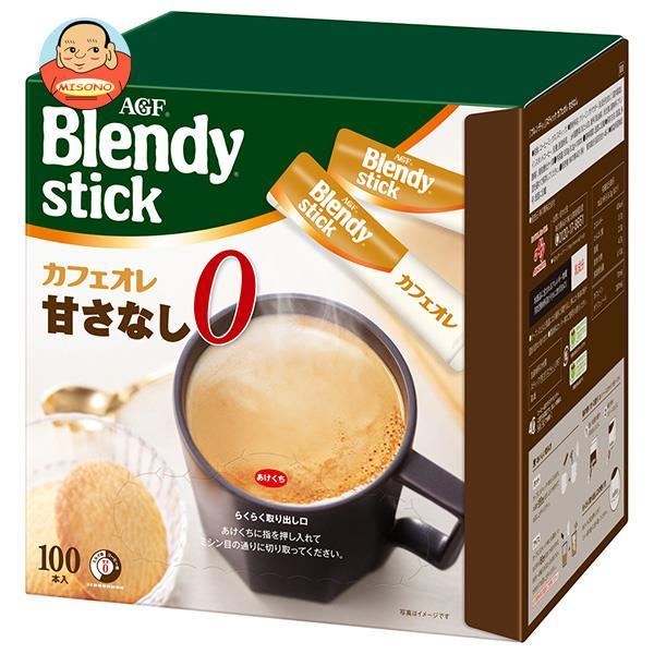 AGF ブレンディ スティック カフェオレ 甘さなし (8.9g×100本)×4箱入