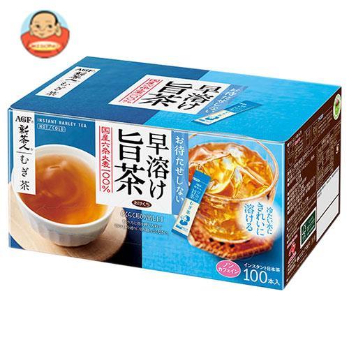 AGF 新茶人 早溶け旨茶 むぎ茶 スティック 0.9g×100P×10箱入